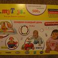 Отдается в дар Сертификат на 500 руб. на детские товары