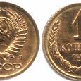 Отдается в дар Монеты СССР 1 копейка.