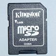 Отдается в дар microSD адаптер Kingston новый