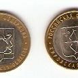 Отдается в дар Десятирублёвые монеты