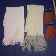 Отдается в дар 2 белых шарфа и перчатки