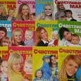 Отдается в дар Журнал «счастливая мама»