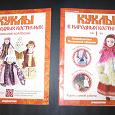 Отдается в дар Журнал «Куклы в народных костюмах» №1.