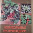 Отдается в дар Любителям домашних растений