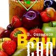 Отдается в дар Книга В. Фатьянов «Ваш сад»