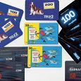 Отдается в дар Карточки оплаты услуг мобильной связи, межгорода, таксофона.