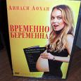 Отдается в дар DVD новый «Временно беременна»
