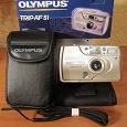 Отдается в дар Фотоаппарат Olympus Trip AF 51