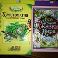 Отдается в дар Хорошие детские книги