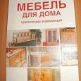 Отдается в дар Книга для мужчины! Мебель для дома. Практическая энциклопедия.