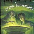 Отдается в дар Гарри Поттер и Принц-полукровка