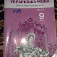 Отдается в дар Українська мова(диктанти) 9 клас 2010