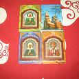 Отдается в дар календарики карманные православные