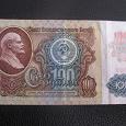 Отдается в дар 100 рублей 1991 год