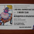 Отдается в дар проездной в метро Москвы, июль 2012года