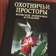 Отдается в дар Фото-Книга про природу и животных