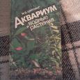 Отдается в дар Книга аквариумолюбу