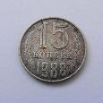 Отдается в дар Монетный брак 15 копеек 1988г.