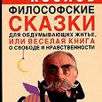 Отдается в дар Книга Н. Козлов «Философские сказки для обдумывающих житье, или веселая книга о свободе и нравственности»