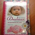 Отдается в дар Дневник развития малыша от рождения до года