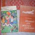 Отдается в дар Книги о здоровье и воспитании детей