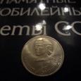 Отдается в дар 1 рубль с Эминеску