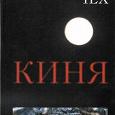 Отдается в дар книга Артем Чех — Киня