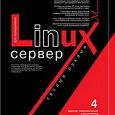 Отдается в дар Книга «Д.Н.Колисниченко. Linux-сервер своими руками.»