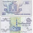 Отдается в дар Банкнота Египта (последняя)
