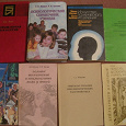 Отдается в дар Книги студентам, психологам и не только
