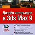 Отдается в дар Дизайн интерьеров в 3ds Max 9 (+ DVD-ROM)