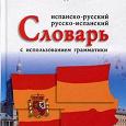 Отдается в дар Милорадович Ж. М. Испанско-русский, русско-испанский словарь с использованием грамматики
