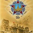 Отдается в дар Почтовые блоки ко Дню Победы.