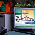 Отдается в дар Дарокомп #3 «медиа-эдишн». Системный блок из комплектующих сообщников ДаруДара.