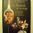 Отдается в дар Кулинарно-эротическая книга.