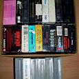Отдается в дар Видео кассеты 28 штук