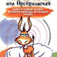 Отдается в дар Книга «Рыжий ослик или Превращения: книга о новой жизни, которую никогда не поздно начать» Норбеков-Дорофеев