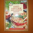 Отдается в дар Книга о вкусной домашней пище