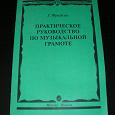 Отдается в дар Книга «Практическое руководство по музыкальной грамоте»