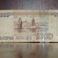 Отдается в дар Билет банка России на 1000 рублей 1995 года