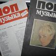 Отдается в дар 2 журнала ПОП Музыка №1 и 2 за 1990 год