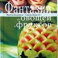 Отдается в дар Книга «Фантазии из овощей и фруктов» от Shantee