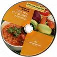 Отдается в дар Диск для кулинаров: «Сборник рецептов, на основе продуктов полезных для печени. Эссенциале форте Н»