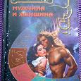 Отдается в дар Книги для любителей гороскопов