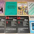 Отдается в дар Книги по информатике и программированию