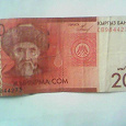 Отдается в дар Банкнота 20 сом Киргизии!