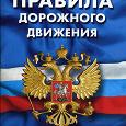 Отдается в дар Правила дорожного движения РФ
