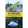 Отдается в дар Авторский путеводитель по Швеции с Андреем Константиновым