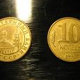 Отдается в дар Монета госбанка СССр 10 коп 1991г ( ГКЧП)