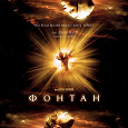 Отдается в дар DVD «Фонтан» (реж. Даррен Аронофски)
